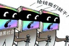 非法网络公关和黑公关删帖有什么潜在的危害